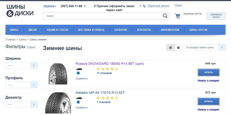 Зимние шины. Советы по выбору при покупке