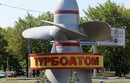Харьковский завод «Турбоатом» планирует совместное с США производство
