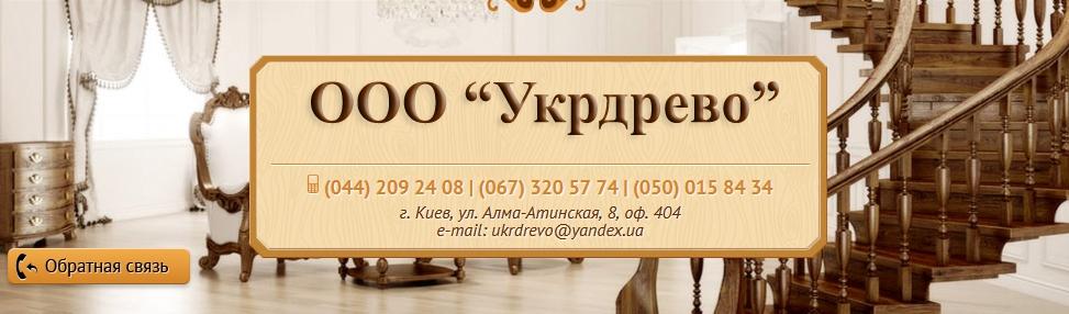 Как подобрать деревяную мебель для помещения – рекомендации экспертов от компании Укрдрево, Киев