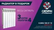 Строительные Материалы Красноярск