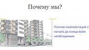 Строительные Материалы Саратов