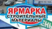 Строительные Материалы Воронеж