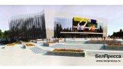 Строительство в Белгороде