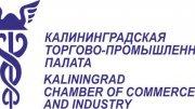 Торгово Промышленная Палата Калининград